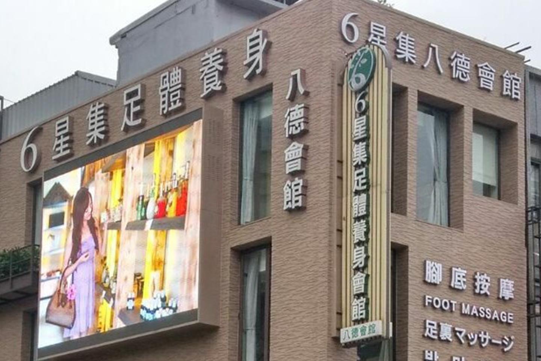 六星集足體養身館 - 台北八德會館
