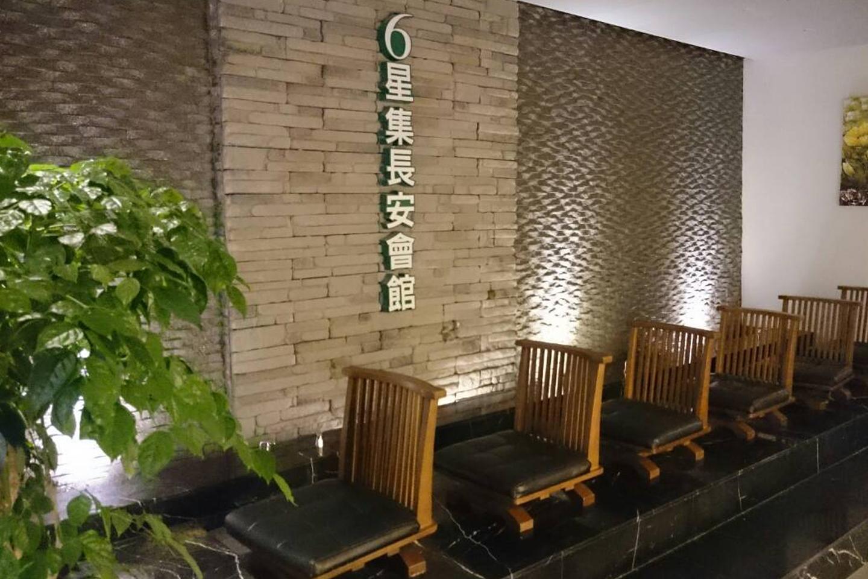 六星集足體養身館 - 台北長安會館