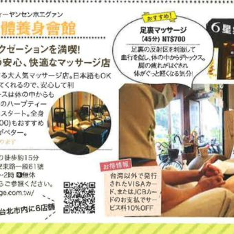 日本JTB出版Purari Taiwan介紹台灣按摩第一品牌6星集